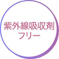 紫外線吸収剤フリー